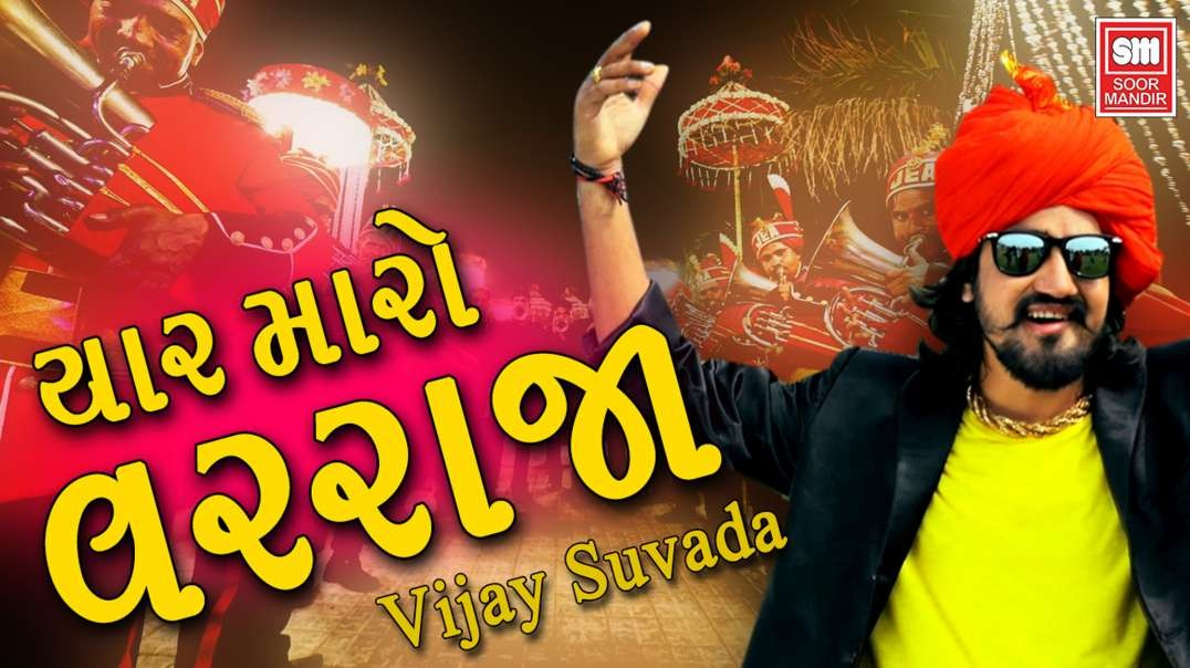 Vijay Suvada -  VarRaja - New Gujarati Song 2018 - VIDEO - Soormandir